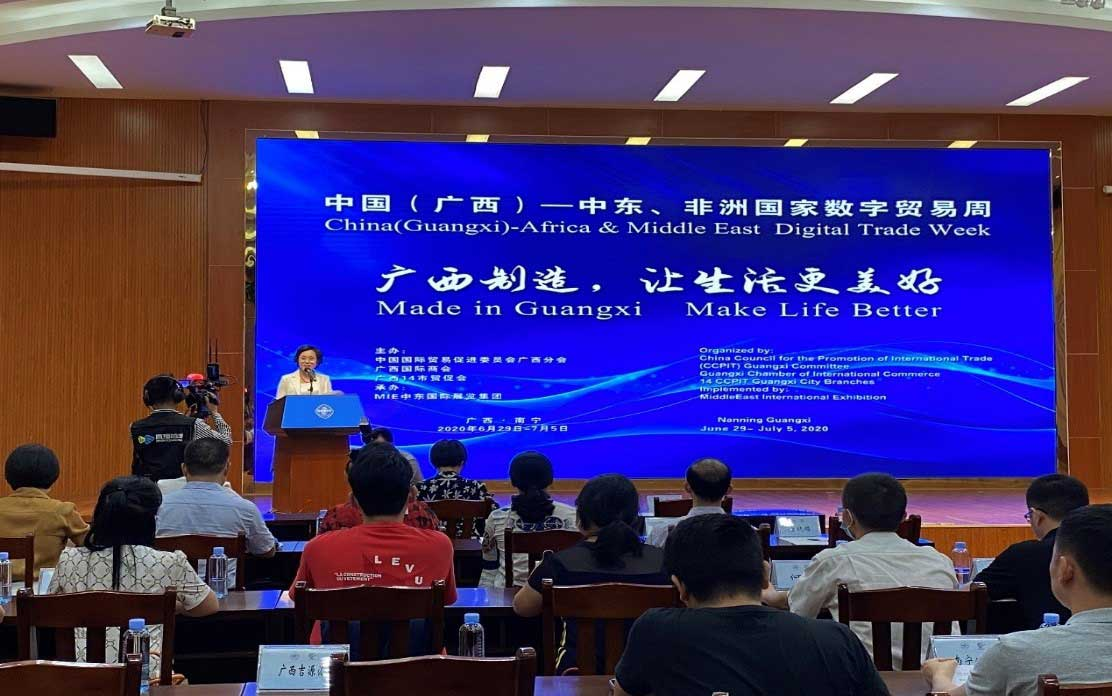 Successful launch of China (Guangxi)-Africa & Middle East Digital Trade Week