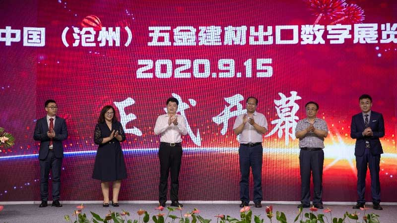 Opening Ceremony of China (Cangzhou) Hardware & Building Materials Export Digital Trade Fair
